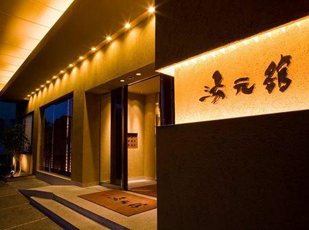 雄琴温泉湯元館(滋賀県)