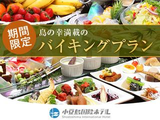 【夏休み限定】当館1番人気夕食プラン!島の幸満載・食材100種類ファミリーバイキング