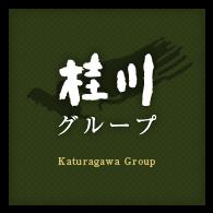 桂川グループ 公式サイト