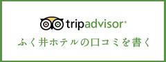 tripadvisor ふく井ホテルの口コミを書く
