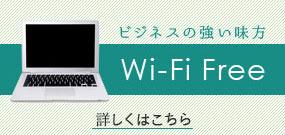 ビジネスの強い味方 Wi-Fi Free