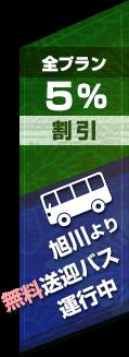 JR旭川駅より無料送迎バス運行中