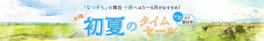 3.4月限定WEB予約特典