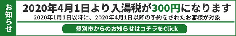 2020年4月1日より入浴税が300円になります