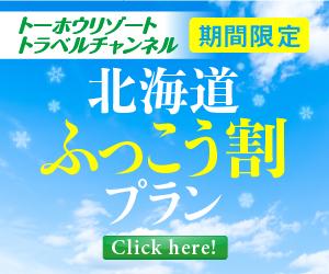 期間限定 北海道ふっこう割プラン