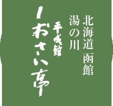 北海道函館湯の川 平成館しおさい亭