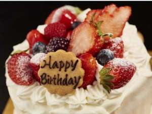 【記念日】生デコレーションケーキ付1泊2食バイキングプラン