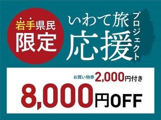 【岩手県民限定】最大8,000円OFF!