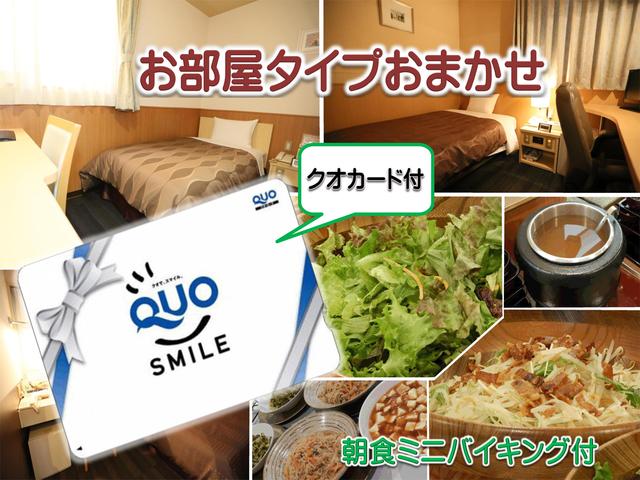 ¥2,000クオカード付 シングル お部屋タイプおまかせプラン