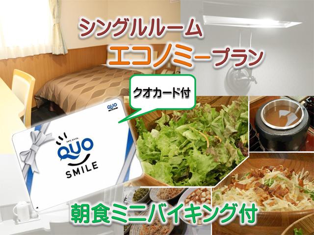 ¥2,000クオカード付 シングルルーム エコノミープラン