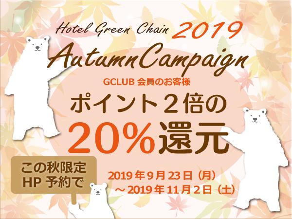 2019オータムキャンペーン