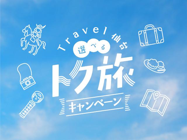 仙台トク旅