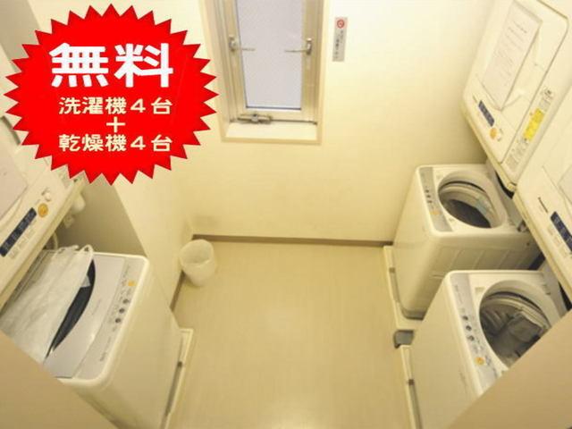 長期滞在も安心!24時間無料のランドリールーム完備!洗濯機・乾燥機各4台