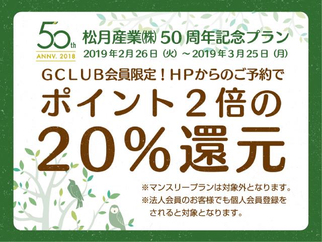 松月産業(株)50周年記念プラン
