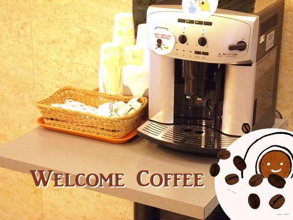 ウェルカムコーヒーでおまちしております。