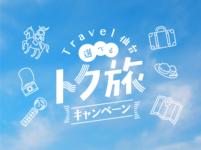 Trabel仙台選べるトク旅キャンペーン
