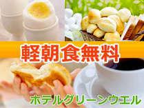軽朝食無料サービス!ふわふわパンにゆでたまご、淹れたてコーヒー、こんがりトースト♪