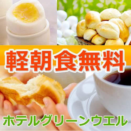 人気の無料軽朝食!AM7:00~AM10:00まで☆地下1階レストランにて