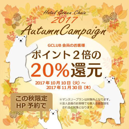 2017年秋 ホームページポイントキャンペーン