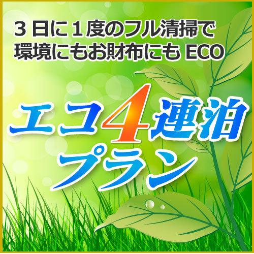 エコ4連プラン