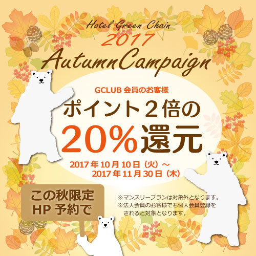 2017年秋HPポイントキャンペーン