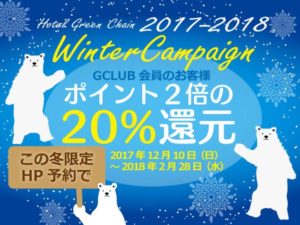 2017年冬ウィンターキャンペーン