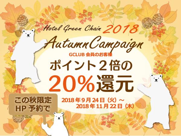オータムキャンペーン2018