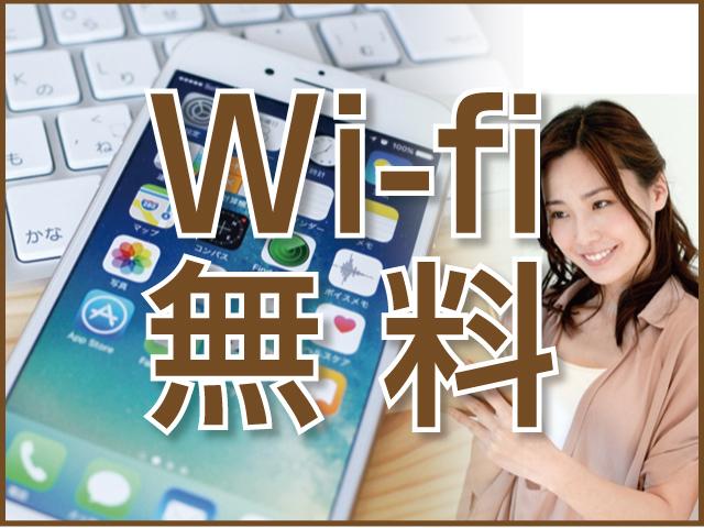 全館無料Wi-f完備i