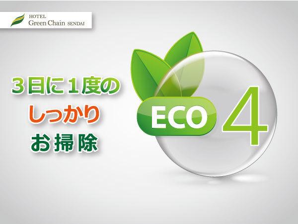 エコ4連泊