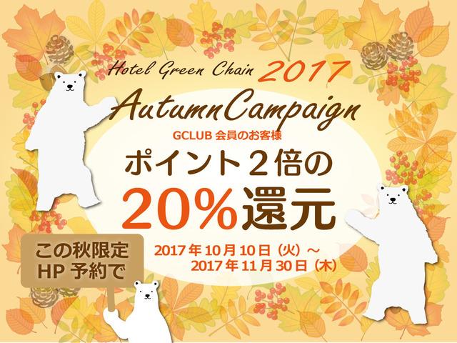 秋のポイント倍増キャンペーン