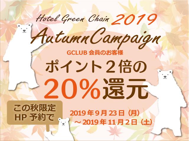 秋のポイント増量キャンペーン