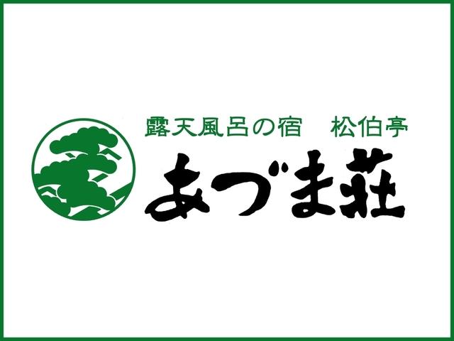 「松伯亭 あづま荘」のHPがリニューアルオープン
