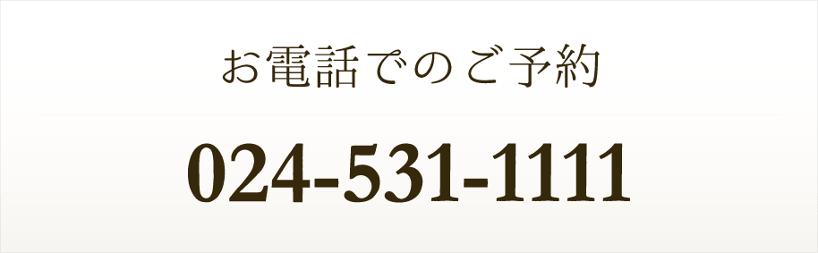 お電話でのご予約は024-531-1111までどうぞ