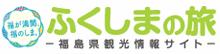 福島県観光情報サイト ふくしまの旅