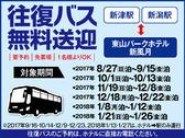 直行バス無料キャンペーン中