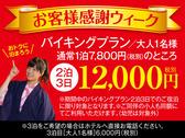 日頃の感謝をこめて この期間中2泊3日でお一人様12000円(税別)