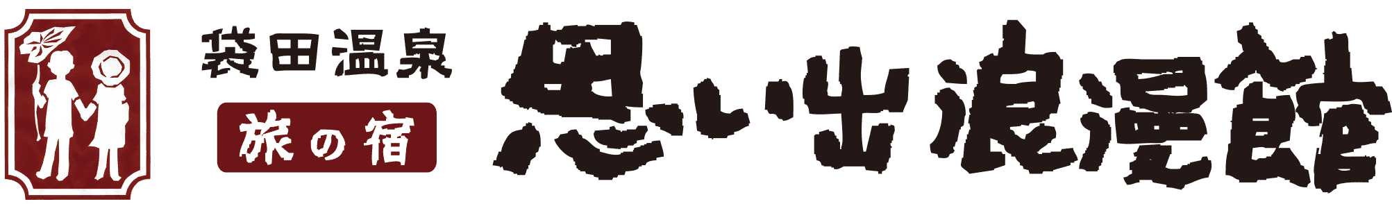 袋田温泉 旅の宿 思い出浪漫館