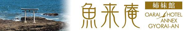 姉妹館 大洗ホテルANNEX 魚来庵 公式ホームページ