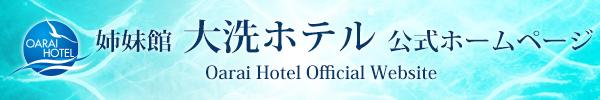 姉妹館 大洗ホテル 公式ホームページ