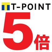 期間限定でT-POINTが5倍!