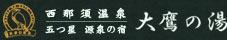 西那須温泉 旅館 大鷹の湯