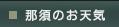 那須のお天気