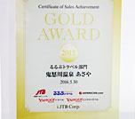 2015年るるぶトラベル部門「GOLD AWARD」受賞