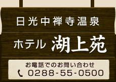 日光中禅寺温泉 ホテル湖上苑 お電話でのお問い合わせ 0288-55-0500