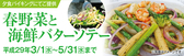 春野菜と海鮮バターソテー