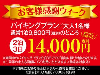 期間中2泊お泊りでお1人様14,000円(税別)