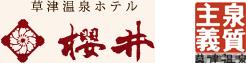 草津温泉ホテル ホテル桜井