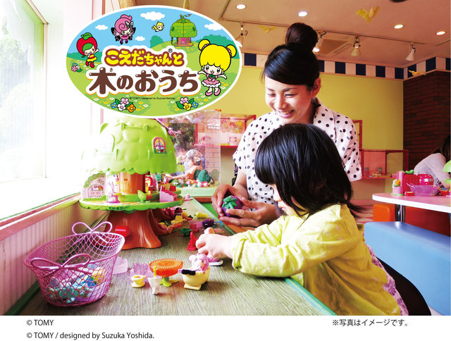 おもちゃ王国 新パビリオン登場☆こえだちゃんと木のおうち