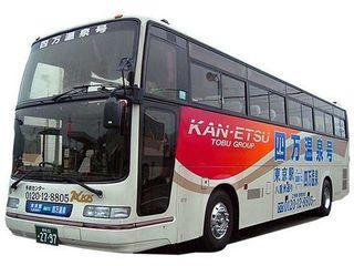 【東京駅⇔四万温泉の往復バス】行き帰りラクラク♪往復バスを手配いたします。