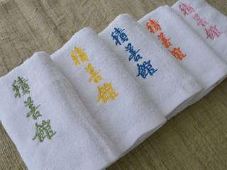 【アメニティ】積善館オリジナル銘入りタオル。※イメージ